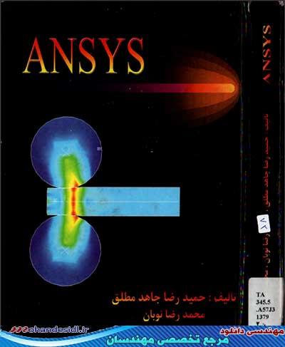 دانلود کتاب فارسی آموزش ansys
