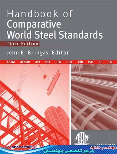 کتاب مقایسه فولاد