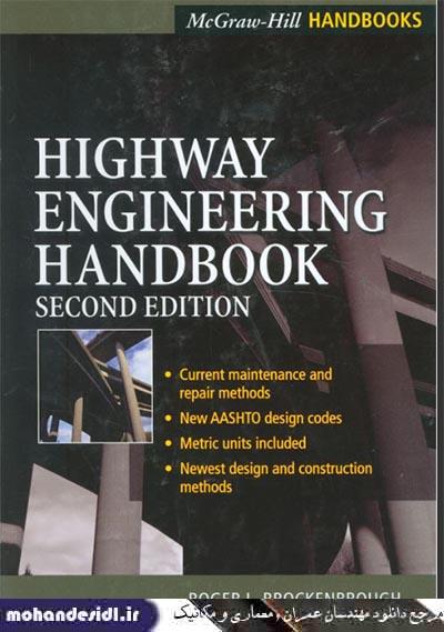 هندبوک مهندسی بزرگراه